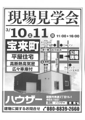 明日、明後日宝来町で平屋住宅の現場見学会を開催します。
