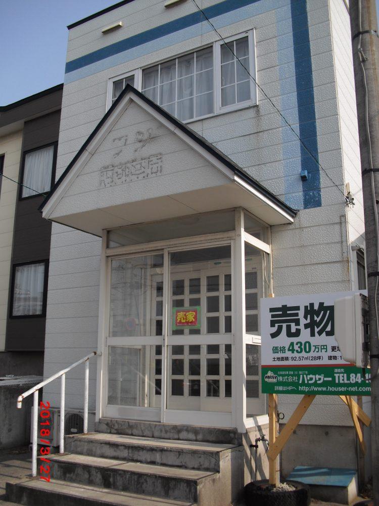 花園町 店舗・事務所(旧調剤薬局)